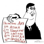 Saakashvili, Laughing Stock of the Civilized World