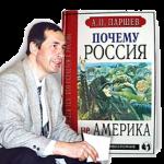 Reconsidering Parshev