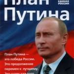 Putvedev is Russia's White Rider