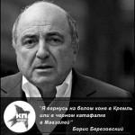 Berezovsky RIP